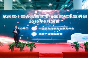 第28届广州国际大健康产业博览会论坛之十一:第四节中国合法燕窝市场国家政策宣讲会