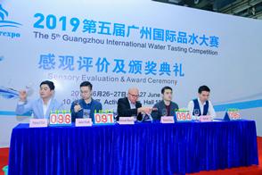 第28届广州国际大健康产业博览会论坛之二:第五届广州国际品水大赛