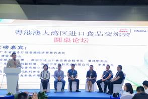 第28届广州国际大健康产业博览会论坛之四:粤港澳大湾区进口食品交流会