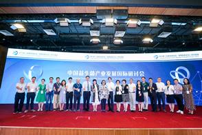 第28届广州国际大健康产业博览会论坛之七:中国益生菌产业发展国际研讨会