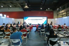 第28届广州国际大健康产业博览会论坛之八:社区智慧健康管理论坛