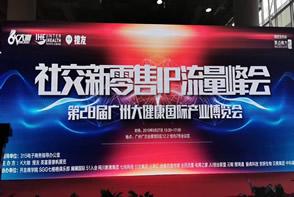 第28届广州国际大健康产业博览会论坛之九:社交新零售IP流量峰会