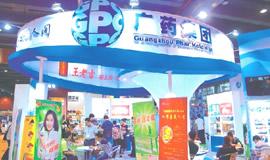 2013第22届中国(广州)国际大健康产业博览会