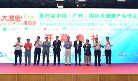 2016第25届中国(广州)国际大健康产业博览会回顾