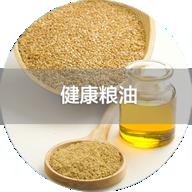 2020广州大健康产业展览会 - 粮油展览区