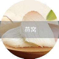 2020广州大健康产业展览会 - 燕窝展览区