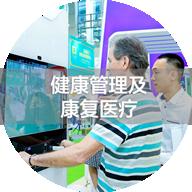 2020广州大健康产业展览会 - 健康管理及康复医疗展览区