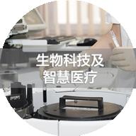 2020广州大健康产业展览会 - 生物科技及智慧医疗展览区