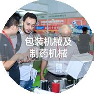 2020广州大健康产业展览会 - 包装机械及制药机械展览区