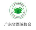 广州国际大健康产业博览会联合主办单位之:广东省医院协会