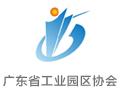 广州国际大健康产业博览会联合主办单位之:广东省工业园区协会