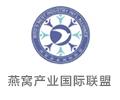 广州国际大健康产业博览会联合主办单位之:燕窝产业国际联盟