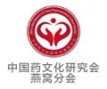广州国际大健康产业博览会联合主办单位之:中国药文化研究会燕窝分会