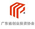 广州国际大健康产业博览会联合主办单位之:广东省创业投资协会