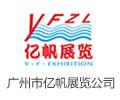 广州国际大健康产业博览会联合主办单位之:广州市亿帆展览服务有限公司