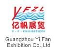 the Co-organizers of Guangzhou International Health Industry Expo: Guangzhou Yi Fan Exhibition Co.,Ltd