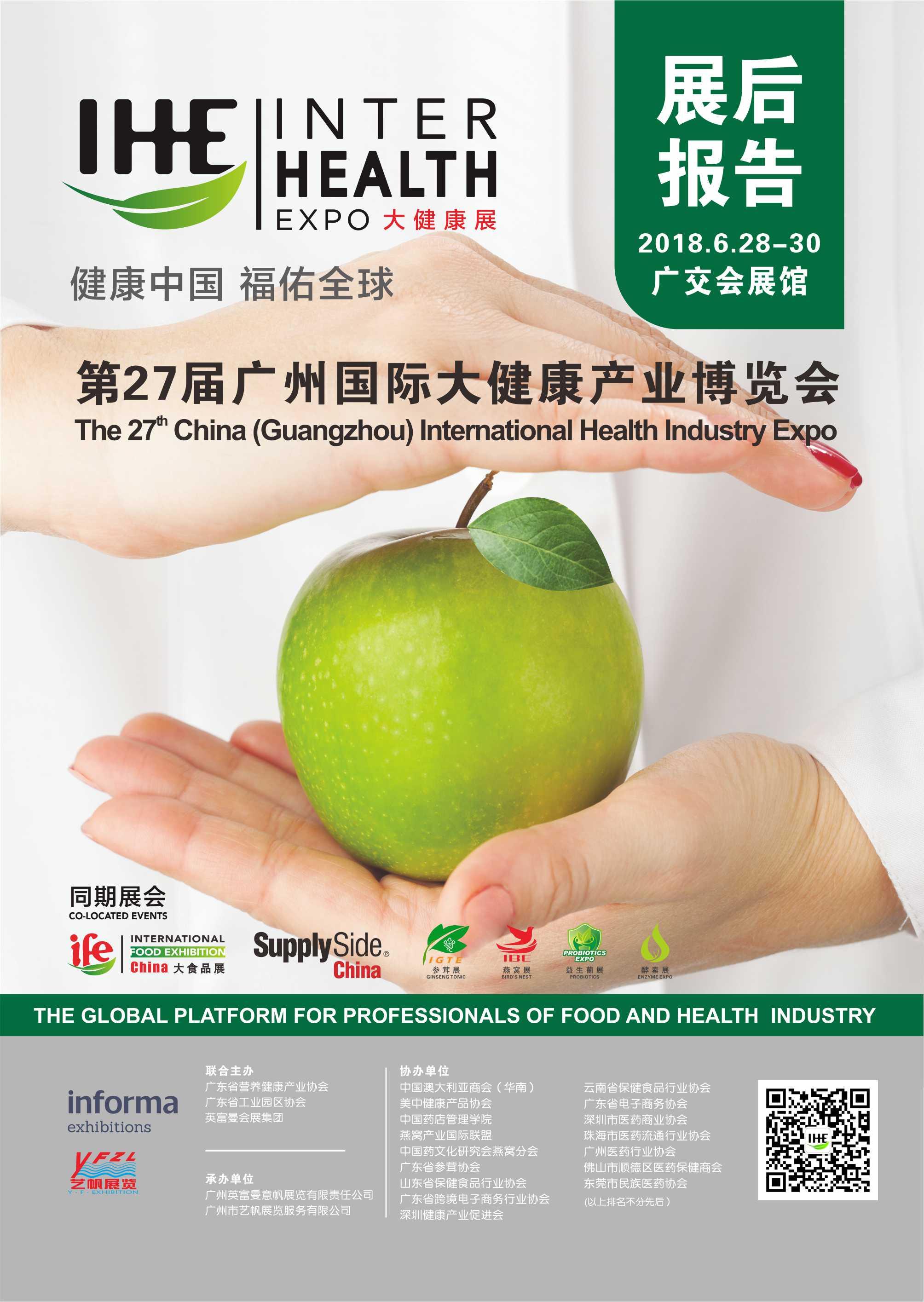 2018第27届广州国际大健康产业博览会回顾